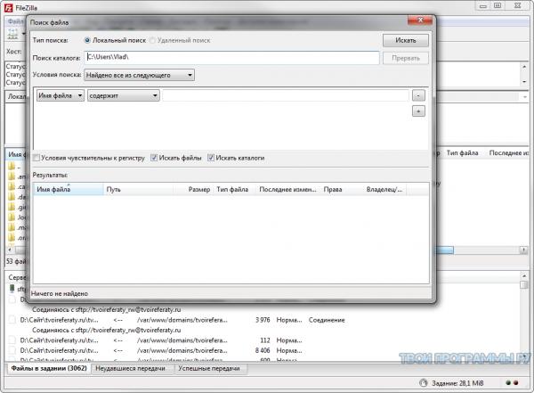 FileZilla для Windows