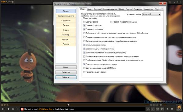 GOM Player на русском языке