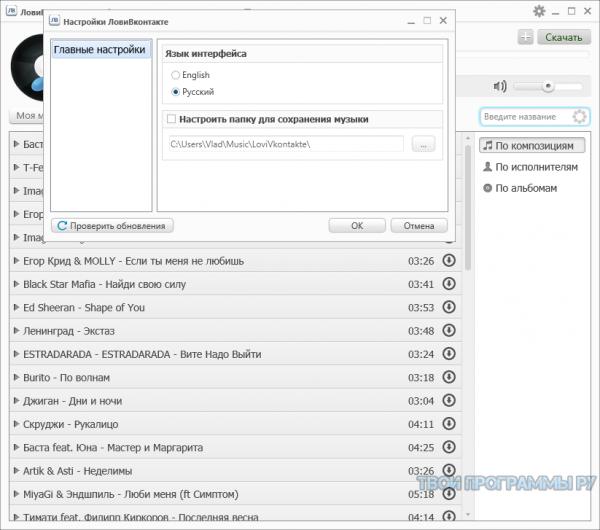 LoviVkontakte полезная программа для загрузки музыки с вк
