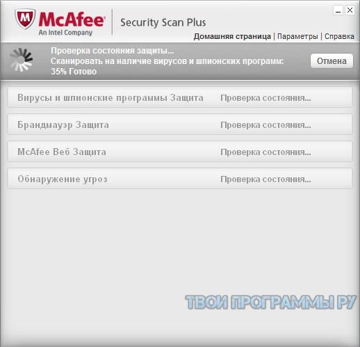 McAfee Security Scan Plus на русском