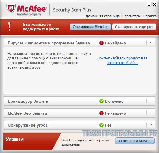 McAfee Security Scan Plus новая версия