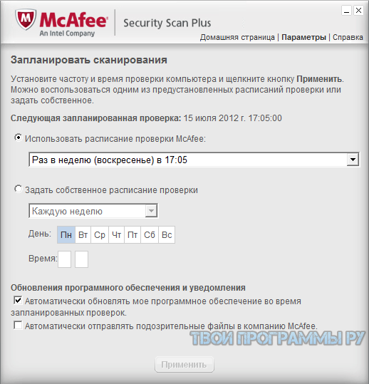 McAfee Security Scan Plus для windows 10