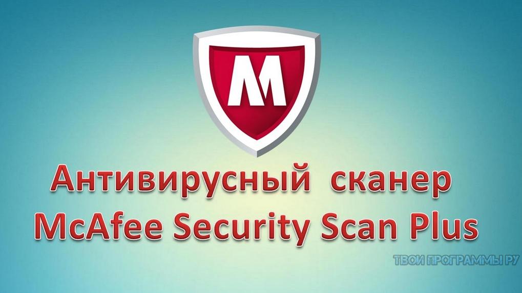 McAfee Security Scan Plus скачать с официального сайта