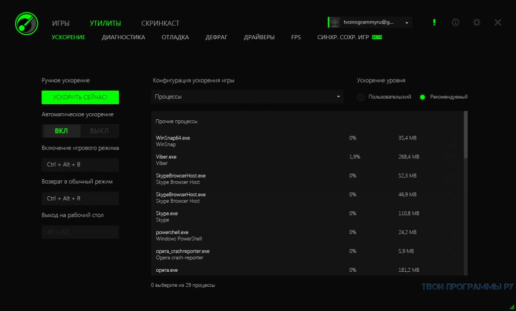 Razer Game Booster скачать с официальный сайт