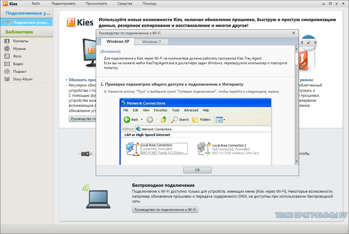 Kies samsung скачать для компьютера на русском