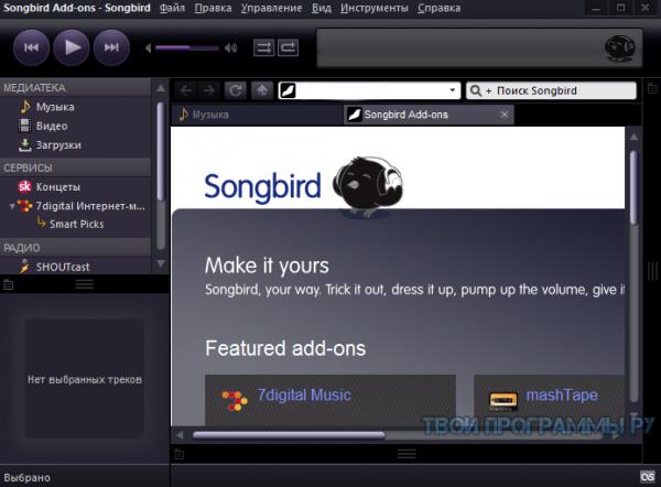 Songbird самый полезный медиа проигрователь