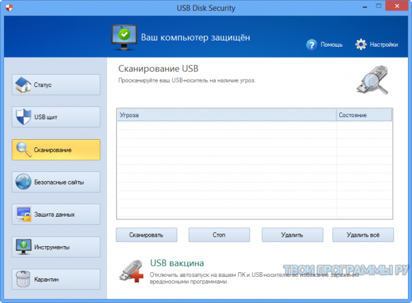 USB Disk Security новая версия