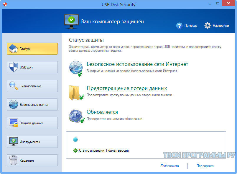 USB Disk Security новая версия