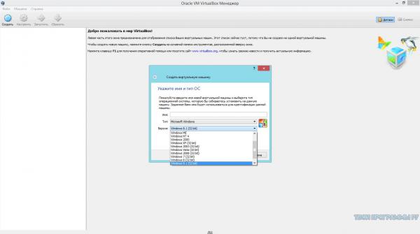 virtualbox на русском языке