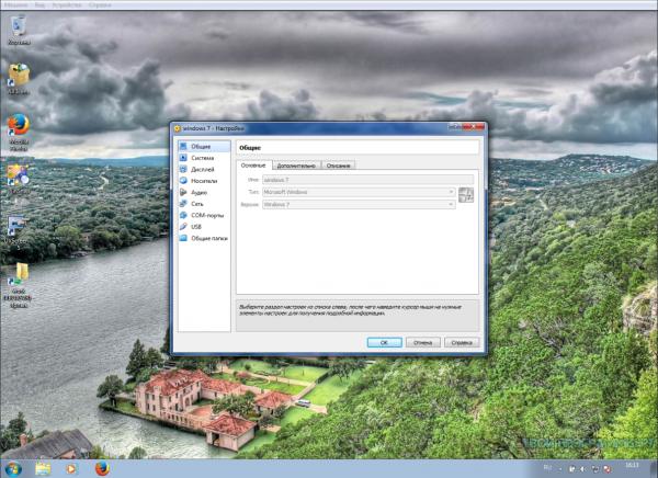 virtualbox новая версия