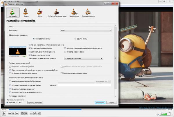 VLC Media Player на русском языке
