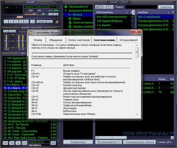 Winamp для компьютера