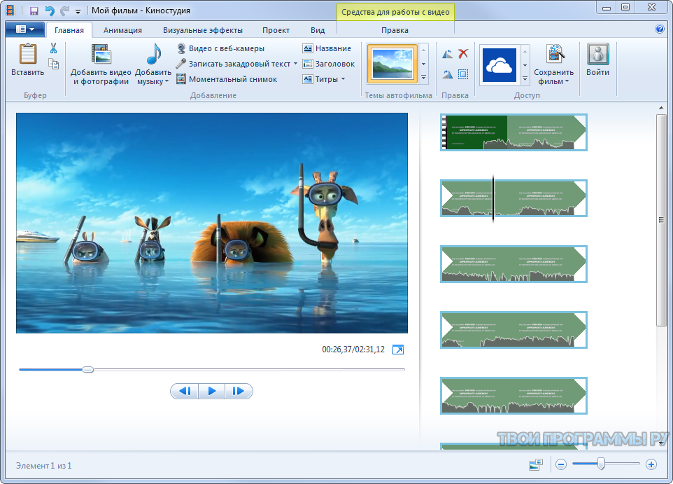 Windows Movie Maker на русском