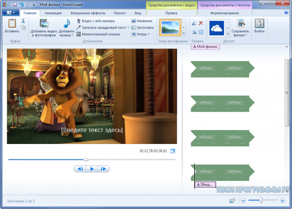 Windows Movie Maker для windows