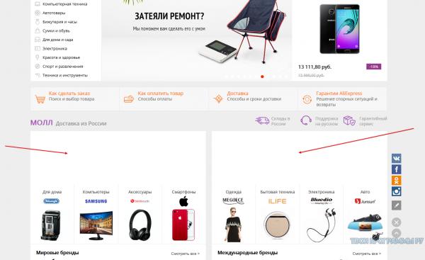 Adblock Plus на русском языке
