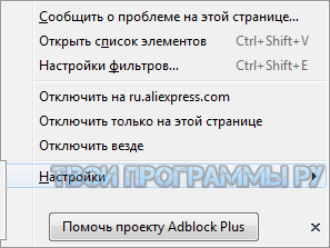 Adblock Plus для windows