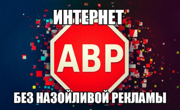 Adblock Plus самый полезные блокировщик рекламы в веб-браузерах.