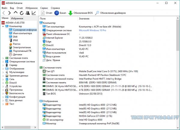 AIDA64 Extreme Edition полезная утилита, модернизирующая Windows