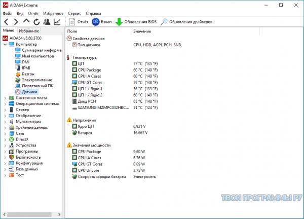 AIDA64 Extreme Edition новая версия
