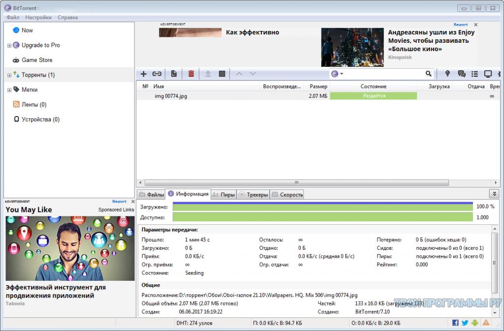 BitTorrent новая версия