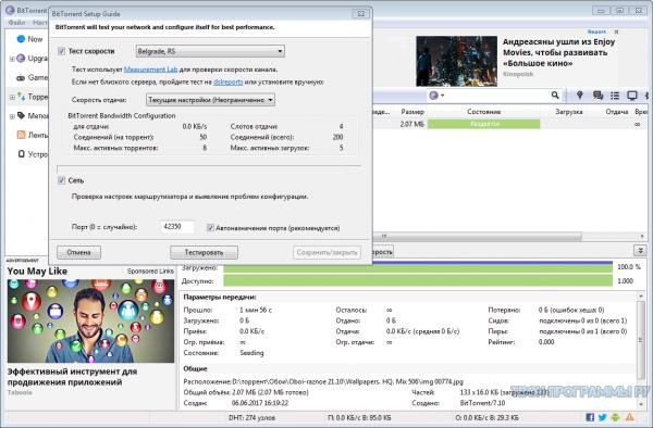 BitTorrent для windows