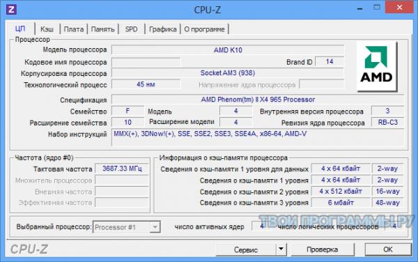 CPU-Z небольшая полезная программа
