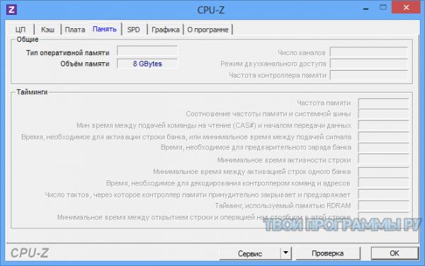 CPU-Z полезная утилита для мониторинга процессора