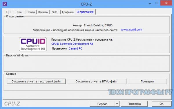 CPU-Z новая версия