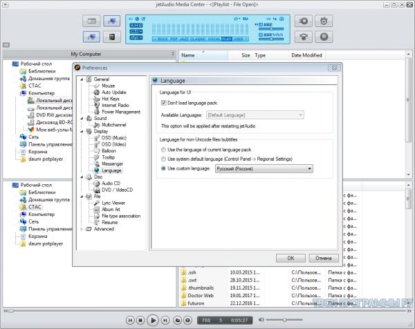 JetAudio новая версия