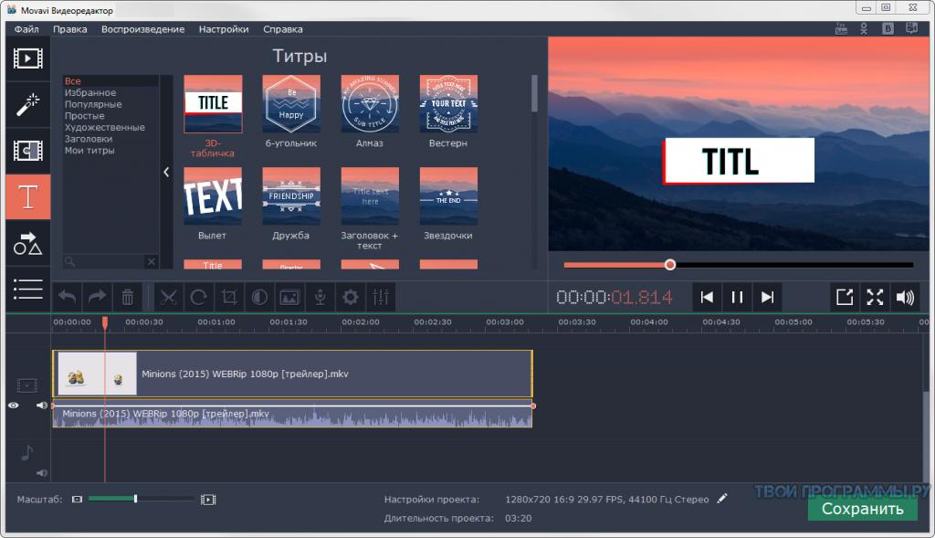 Movavi Video Editor для windows
