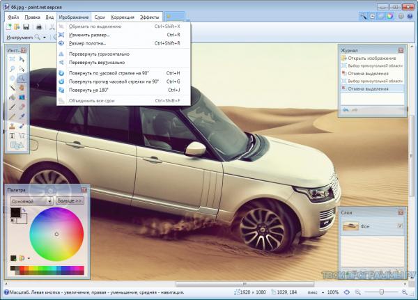 Paint.NET новая версия