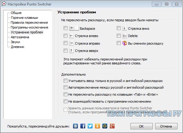 Punto Switcher для windows 10