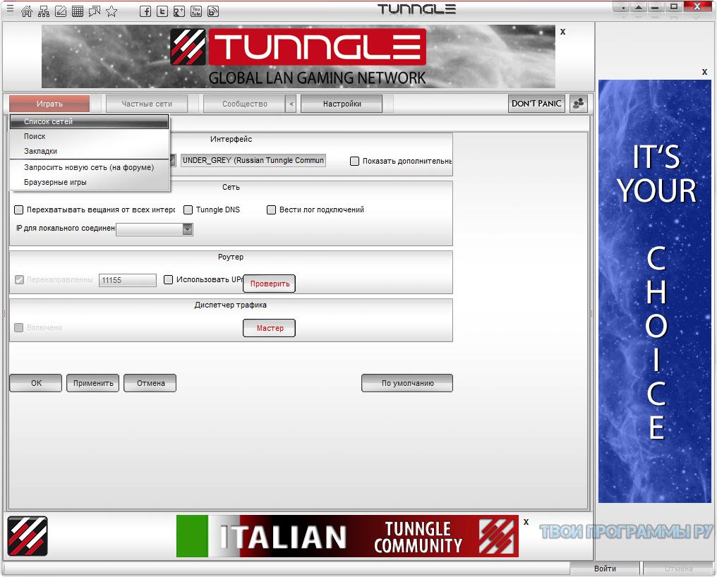Tunngle для Windows