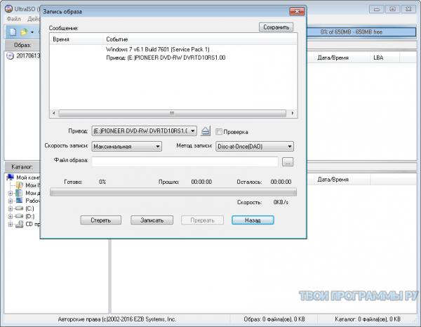 UltraISO полезное приложение, создающее виртуальные образы дисков