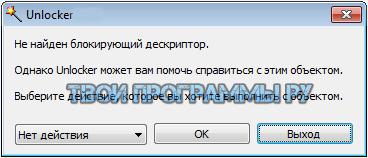 Unlocker русская версия для компьютера