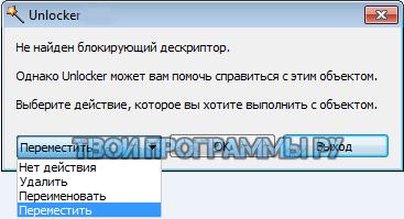 Unlocker для windows