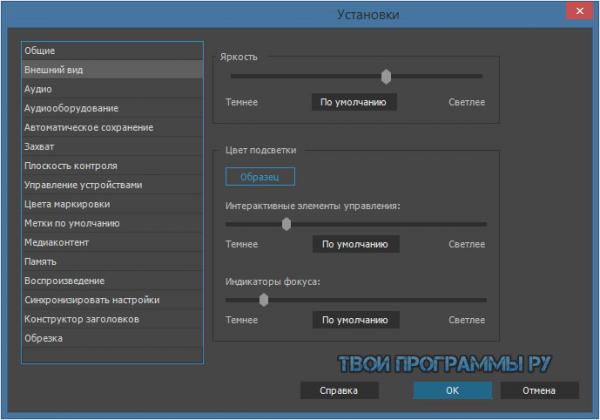 Обзор Adobe Premiere Pro