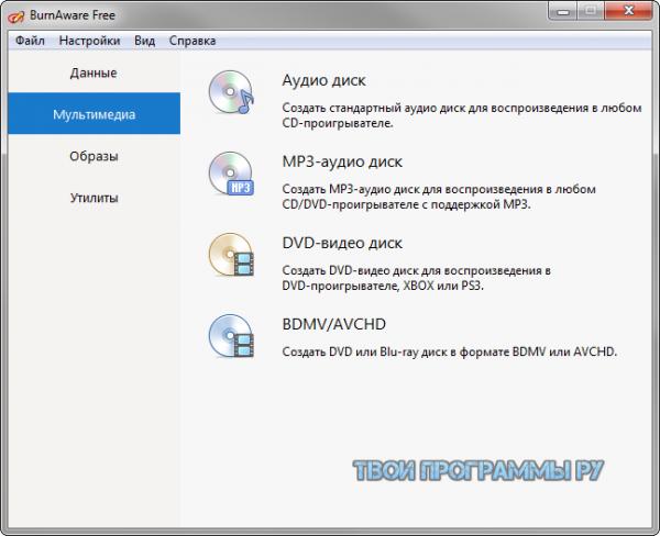 burnaware free русская версия