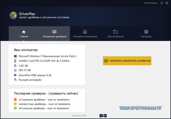 DriverMax на русском языке