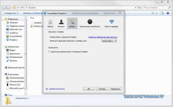 Dropbox новая версия