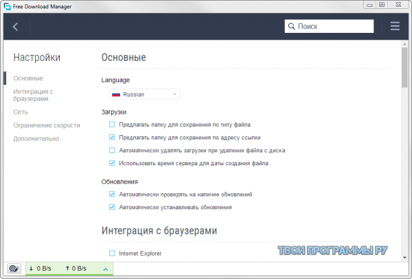 Free Download Manager для компьютера