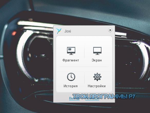 joxi на русском языке
