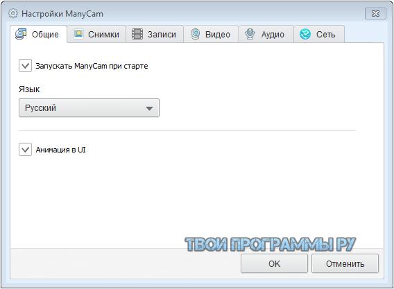 ManyCam для компьютера