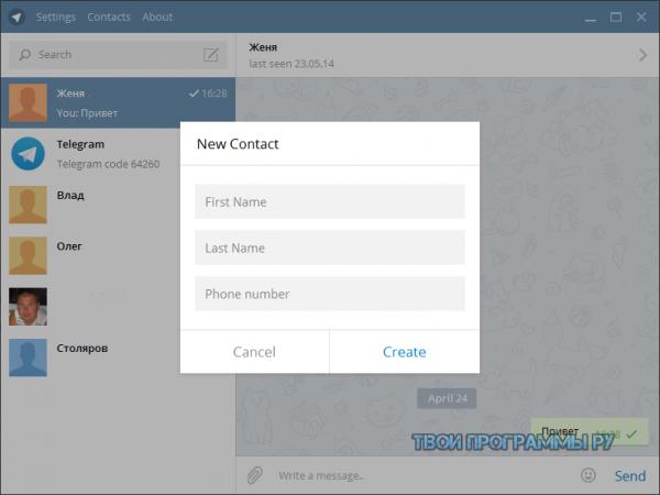 Telegram новая версия