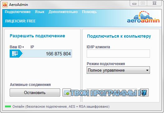 AeroAdmin на русском языке