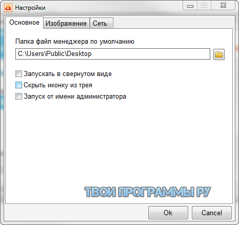 AeroAdmin для Windows