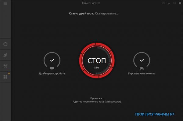 Driver Booster Free русская версия