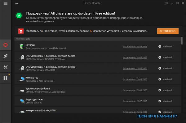 Driver Booster Free для Windows 10, 7, 8, XP