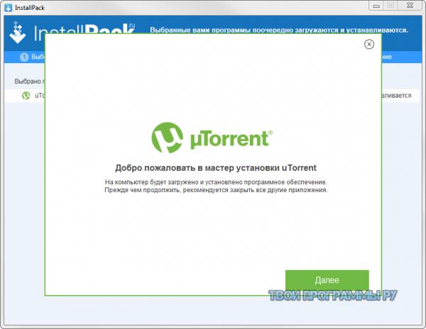 InstallPack для Windows
