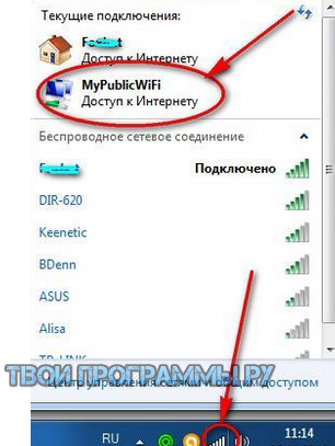 MyPublicWiFi для Windows